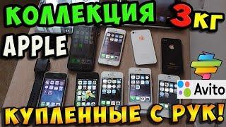 ✅БОЛЬШАЯ КОЛЛЕКЦИЯ iPhone & iPad КУПЛЕННЫХ на AVITO & ЮЛА -  2018