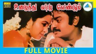 Uzhaithu Vaazha Vendum (1988) | Tamil Full Movie | Vijayakanth | Raadhika | Full(HD)