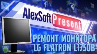 Ремонт монитора LG Flatron L1750B(Проявление неисправности: кратковременное появление изображения - мигание экрана + отсутствие индикации..., 2015-03-26T12:38:33.000Z)