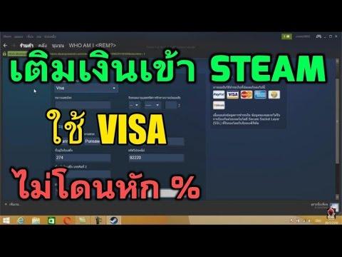 เติมเงิน steam ด้วยบัตร VISA ง่ายๆ ไม่เสียธรรมเนียม ไม่ต้องสมัคร