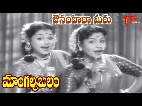 Mangalya Balam Songs | Ounantara Leka | ANR | Savitri | Telugu Old Songs - OldSongsTelugu