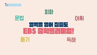 EBS 중학(프리미엄) 스팟  V1