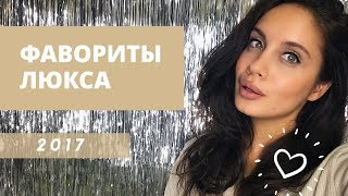 ЛУЧШАЯ ЛЮКСОВАЯ КОСМЕТИКА 2017 | ИТОГИ ГОДА