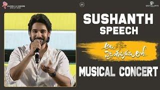 sushanth-speech-ala-vaikunthapurramuloo-musical-concert-allu-arjun-trivikram-jan-12th-release