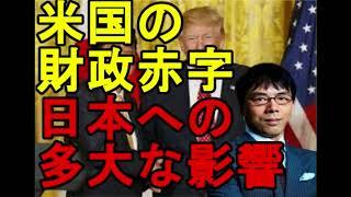 上念司が徹底解明!!米国の財政赤字は深刻!!日本への多大な影響とは!? thumbnail