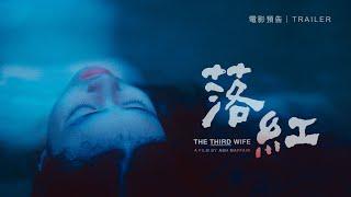 2.22《落紅》國際中文版預告