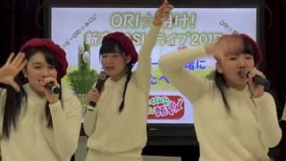 2017年謹賀新年ORI☆明け!JASIAライブ 「愛のミライノメロディ」 201...