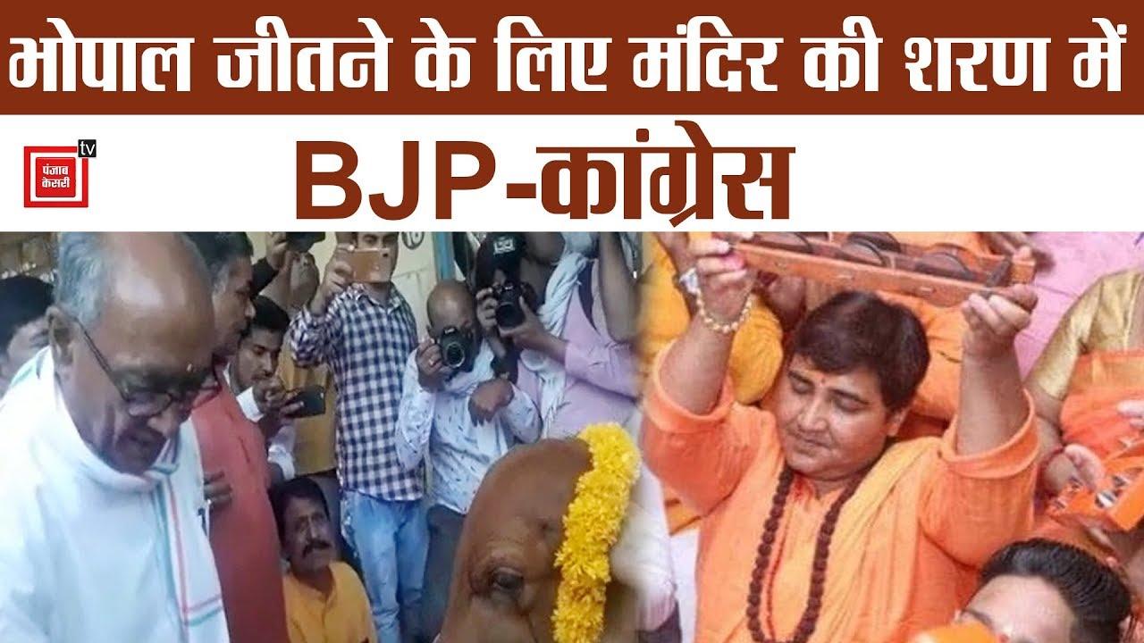 Temple Run खेल रही BJP-कांग्रेस, क्या ऐसे जीतेंगे Bhopal ?