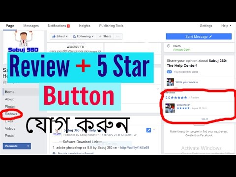 Set Facebook Reviews Button and 5 Star Rating System 2017 | bangla Tutorial | Sabuj 360