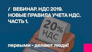 вебинар по НДС 2019  Новые правила учета НДС, часть 1
