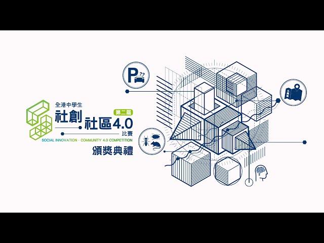 第二屆「社創·社區4.0」比賽頒獎典禮