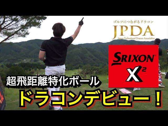 【みんなのドラコン 1日目】超飛距離特化ボール『スリクソンX2』のデビュー戦。アゲインストを切り裂いていくぅ~‼️