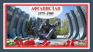 Афганистан - наша память 30 лет вывода из Афганистана Стихи про Афган