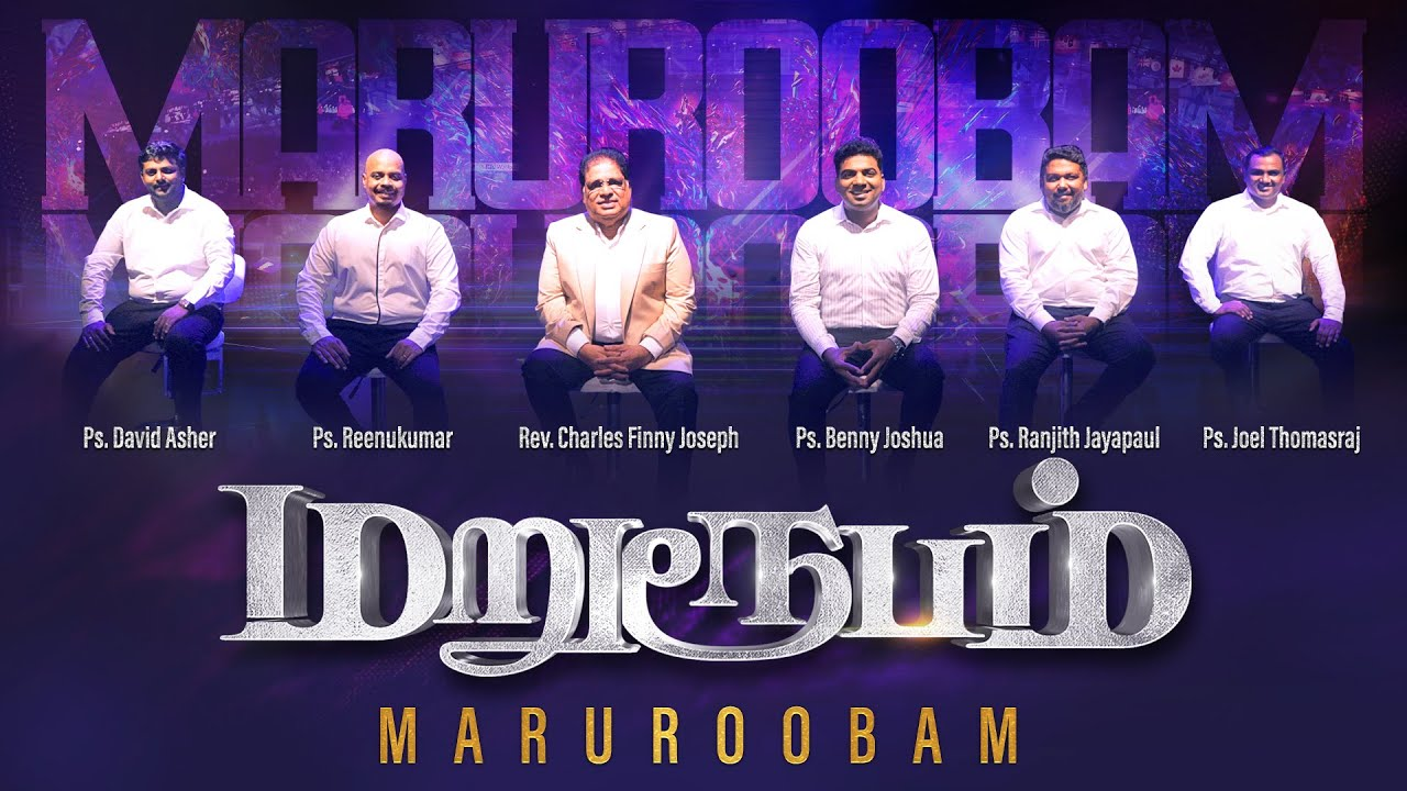 Maruroobam - மறுரூபம்