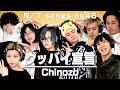 【THE FIRST TAKE】寝起き10秒で Chinozo/グッバイ宣言 歌ってみた♫:w32:h24