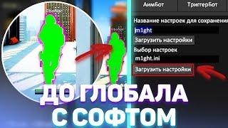 ДО ГЛОБАЛА С СОФТОМ 10  ExtrimHack  Конкурс