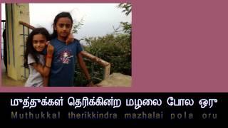 Vaa Vaa en dhevadhaye tamil song karaoke