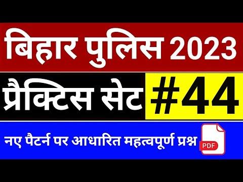 Bihar Police Constable Practice Set 44 | Bihar Police Previous Question Paper In Hindi | बिहार पुलिस