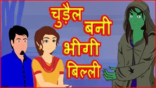 Chudai, se convirtió en su proyecto de ley | Hindi Vídeo de dibujos animados de la Historia para los Niños | Hindi de dibujos animados