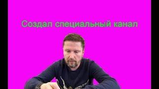 """Обещанный """"Специальный канал"""""""