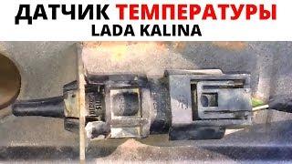 Датчик температуры наружного воздуха Лада Калина