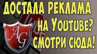 Как избавиться от рекламы на Youtube. Убираем рекламу из браузера