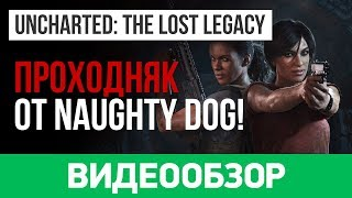 Обзор игры Uncharted The Lost Legacy