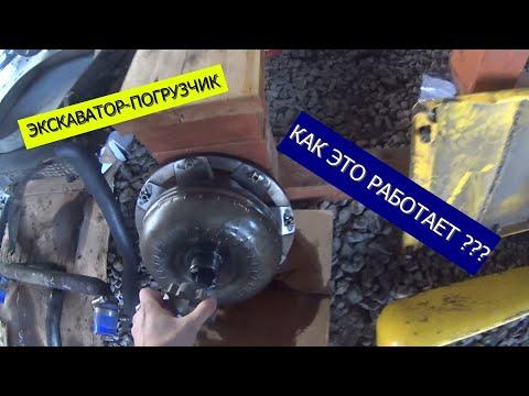 АКПП/Гидротрансформатор+насос+пластины/Экскаватор погрузчик