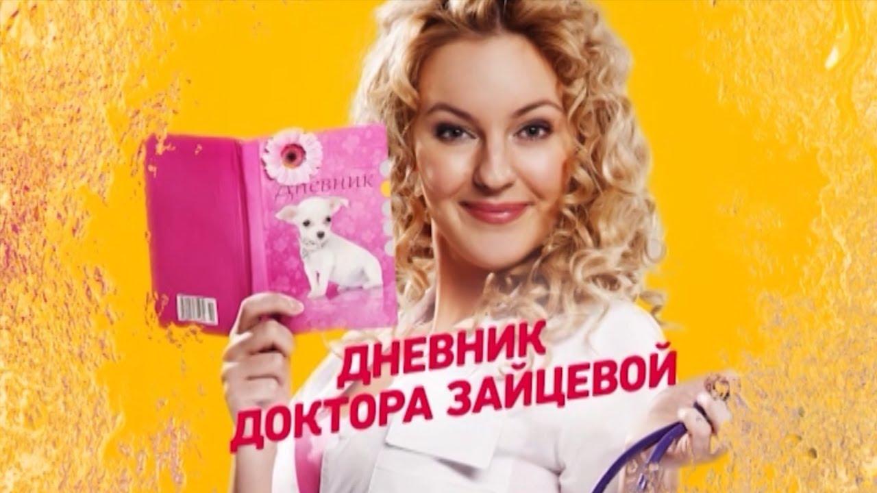 Смотреть сериал дневник доктора зайцевой 1 сезон смотреть онлайн.
