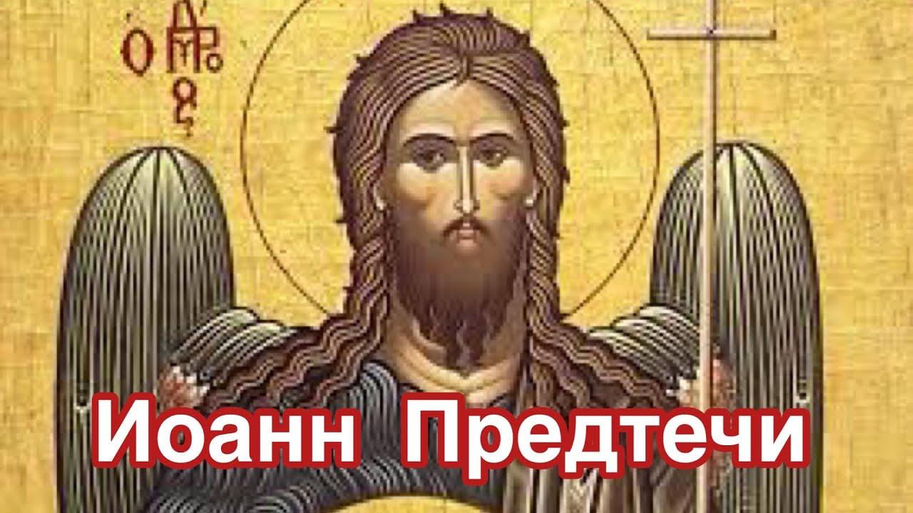 Рождество честного славного Пророка, Предтечи и Крестителя Господня Иоанна. Житие Иоанна. История