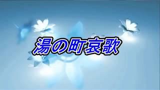 湯の町哀歌   (RA) ?オリジナル歌手:  池田輝郎 ♪カバ-アメキリ歌詞付き