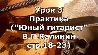 Урок классической гитары 3, (В.П.Калинин ''Юный гитарист'' стр.18-23)
