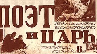 Царь и Поэт - биографический фильм о жизни Пушкина
