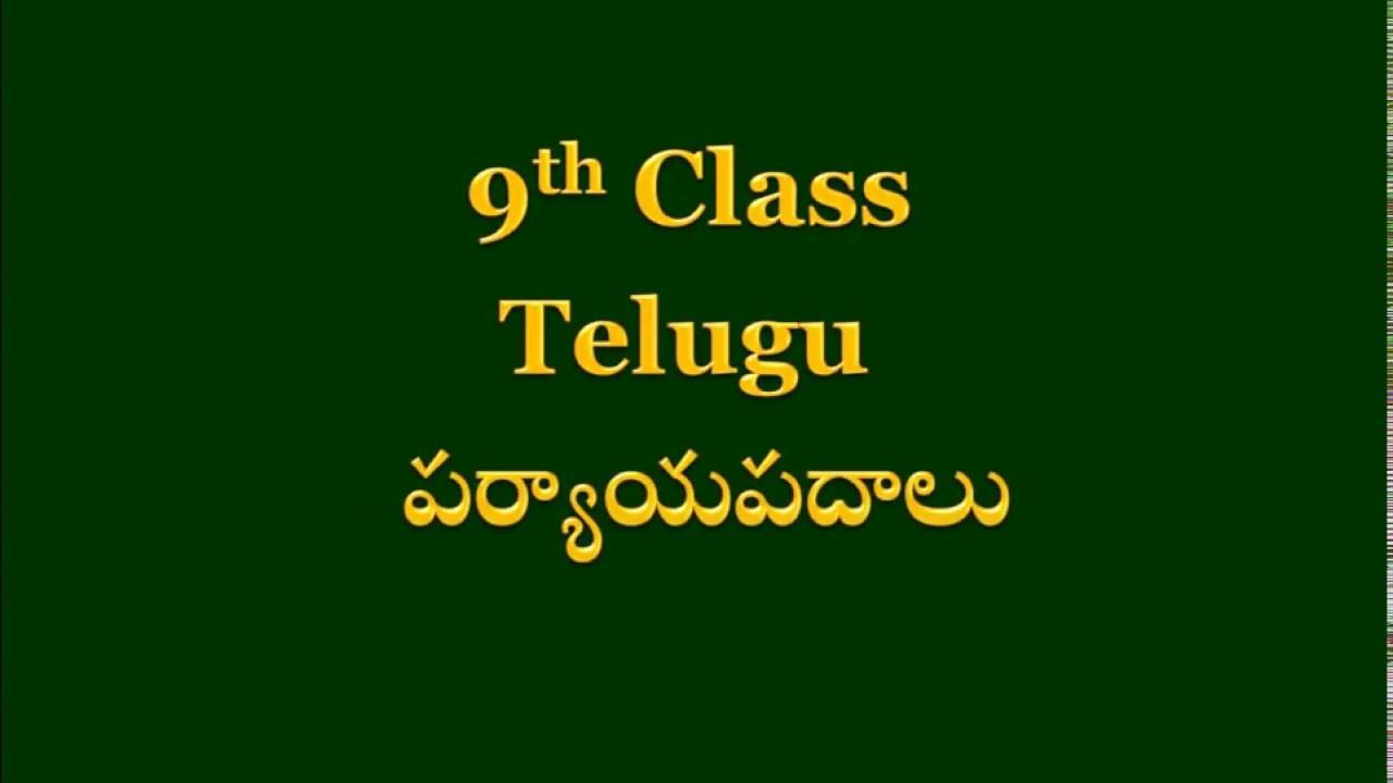 9th Class / 10th Class, Telugu, Paryaya Padalu, పర్యాయ పదాలు, Telugu  Synonyms