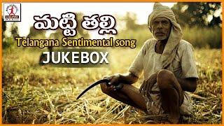 Matti Thalli Telugu Songs | Telangana Folk Songs Jukebox | Lalitha Audios And videos
