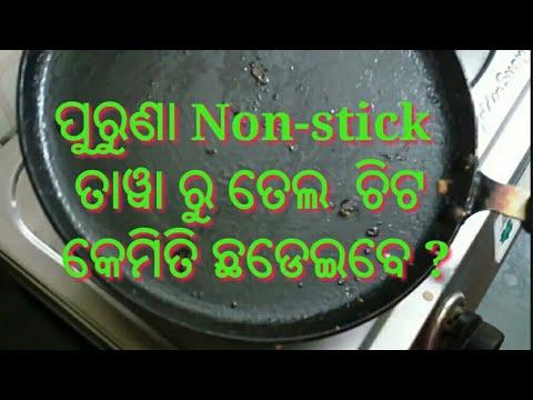 ବହୁତ୍ ଦିନର Nonstick ତାୱା ସଫା କେମିତି କରିବେ ?How to clean non-stick pan ? Kitchen tips in Odia