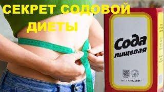 Пищевая сода сжигает жир, содовая диета, как похудеть на соде