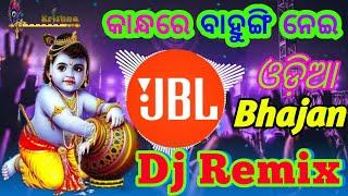 Hatare badi kandhare bahungi Odia Trending Bhajan Dj Song Edm Topari Mix