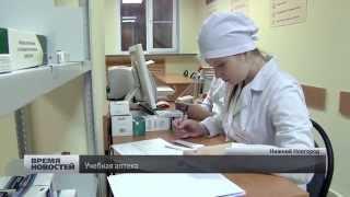 Первый ресурсный центр по подготовке фармацевтов открылся в Нижнем Новгороде