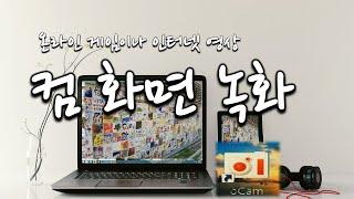 [편집 꿀 정보]  화면 녹화 프로그램/오캠/ 온라인 …