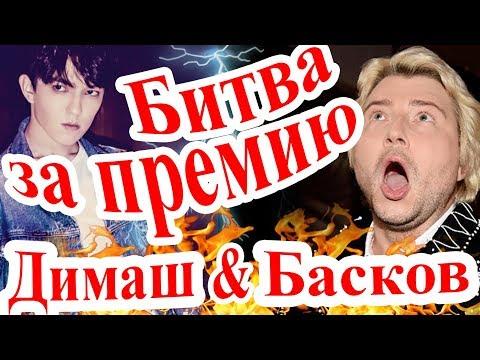 Смотреть Битва века. Димаш & Басков. Какой певец получит музыкальную премию