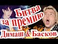 Битва века Димаш Amp Басков Какой певец получит музыкальную премию Quot Виктория Quot Казахстан лидер mp3