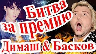 Битва века. Димаш & Басков. Какой певец получит музыкальную премию