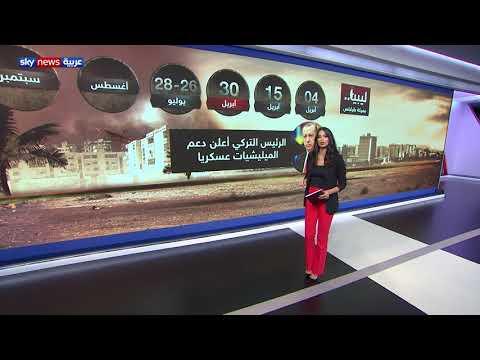 ليبيا.. انطلاق المرحلة الثانية من معركة تحرير العاصمة طرابلس  - نشر قبل 1 ساعة