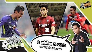 😯 เจาะลึกฟอร์มการเล่นของ 3 แข้งไทยใน J-League ⚽️🥅