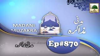 Bartan Main Naam Likhna - Madani Muzakra with IT 870 - Maulana Ilyas Qadri - 27 February 2015