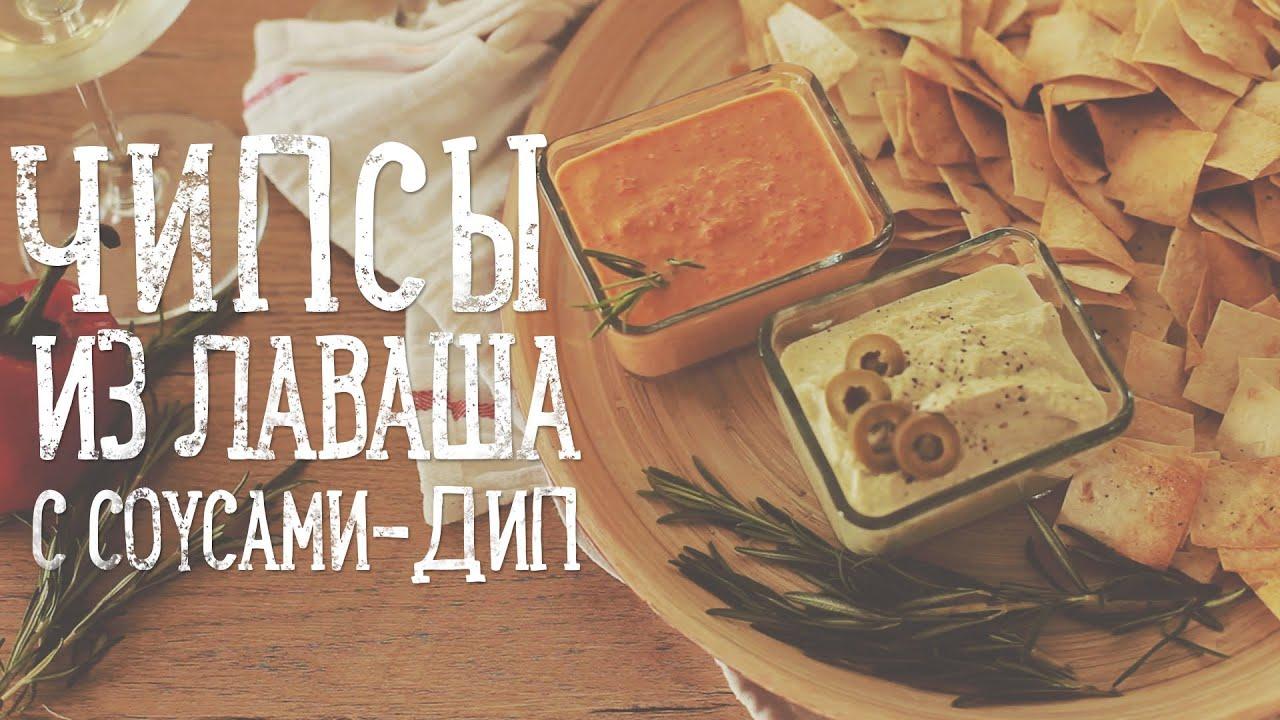 Чипсы из лаваша с соусами-дип | Tortilla-chips [Рецепты Bon Appetit]