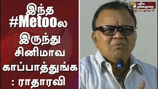 Radha Ravi Funny Speech On Chinmayi