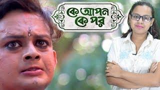 Jobar Biyer Age Dhora Porbe Ki Sanjay? | Ke Apon Ke Por | Star Jalsha | Chirkut Infinity