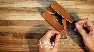 ADOLE皮革手做DIY套組【手縫教學】|  ADOLE DIY【手縫  いガイド】